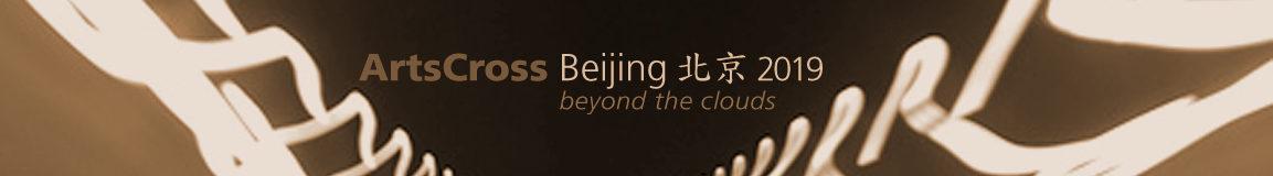 ArtsCross Beijing 2019